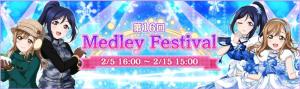 スクフェス 第16回メドレーフェスティバルのボーダー予想と推移【花丸・果南イベントラブライブ!】