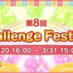 スクフェス 第8回チャレンジフェスティバルのボーダー予想と推移【花陽・真姫イベントラブライブ!】