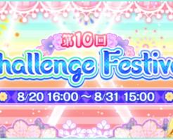 第10回チャレンジフェスティバル