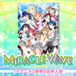 「MIRACLE WAVE」