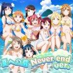 夏への扉 Never end ver.