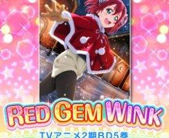 「RED GEM WINK」
