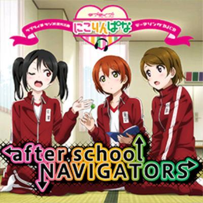 「after school NAVIGATORS」