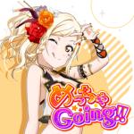めっちゃGoing!!