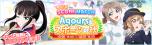第45回スコアマッチ〜Aqoursとスポーツの秋〜