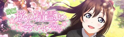 桜の精霊に会いに
