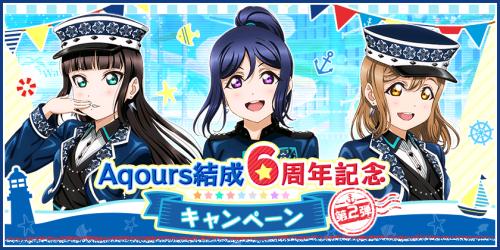 Aqours結成6周年記念キャンペーン第2弾
