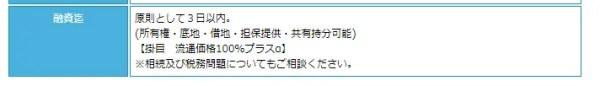 例:株式会社総合マネージメントサービス