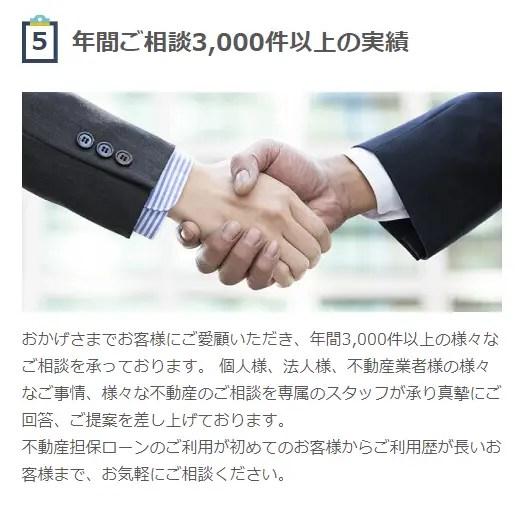 例.SBIエステートファイナンス株式会社