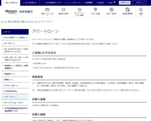 みずほ銀行/みずほアパートローン(一般融資口)
