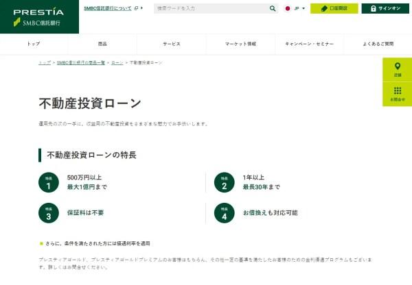 SMBC信託銀行プレスティア/不動産投資ローン