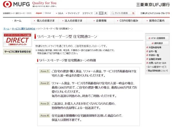 三菱東京UFJ銀行「リバース・モーゲージ型 住宅関連ローン」