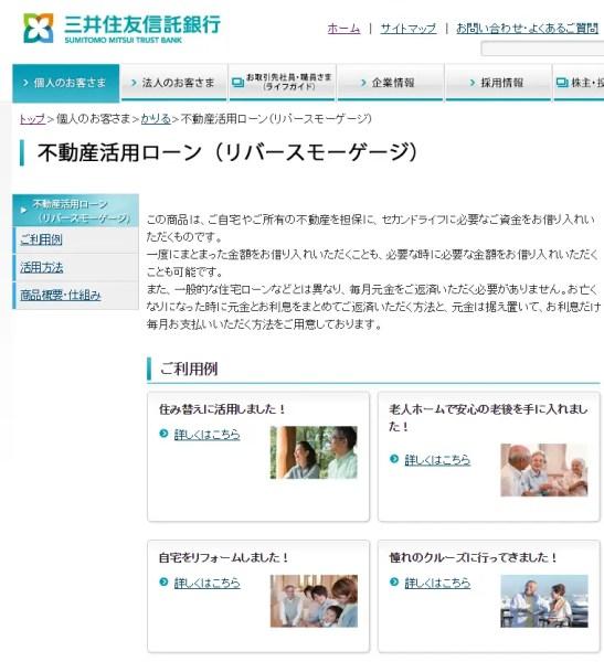 三井住友信託銀行「不動産活用ローン(リバースモーゲージ)」