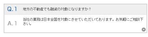 5位.日宝不動産活用ローン