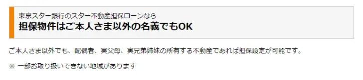 1位.東京スター銀行スター不動産担保ローン