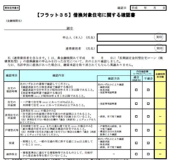 flat35_karikae_kakuninsyo