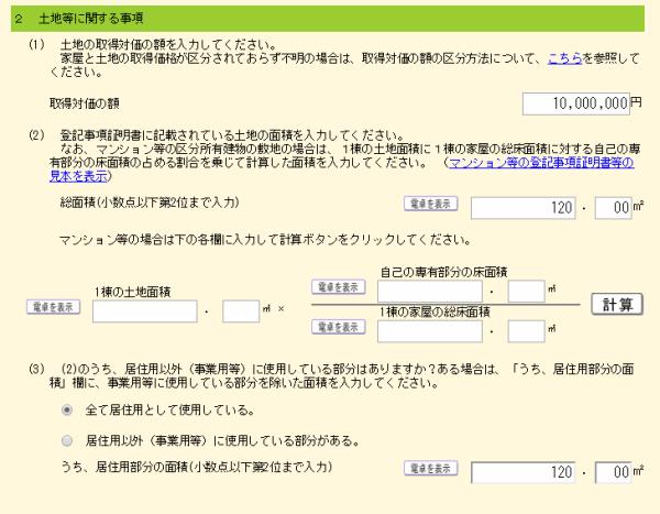 genzei_syorui_18
