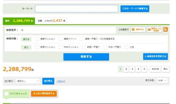 検索条件なし : 2,288,799件