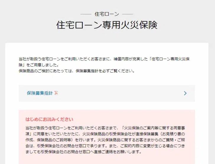 例:住信SBIネット銀行/住宅ローン専用火災保険