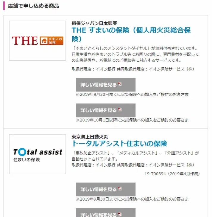 例:イオン銀行/火災保険(住宅ローン利用者専用)