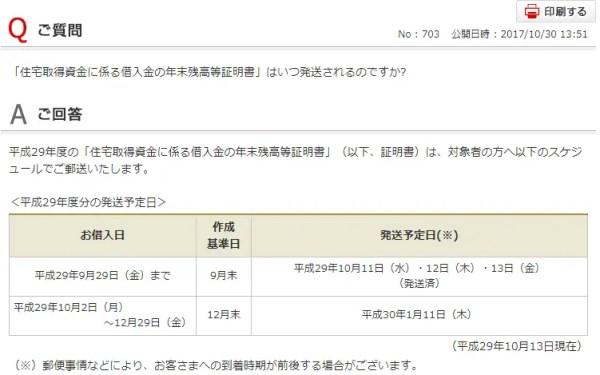 例:三菱UFJ銀行