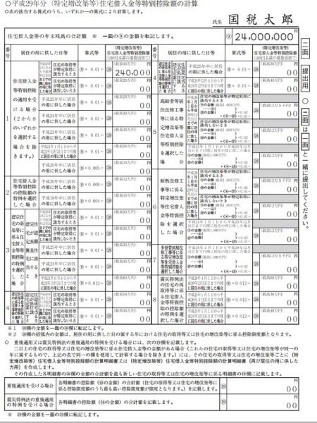 (特定増改築等)住宅借入金等特別控除額の計算明細書の見本