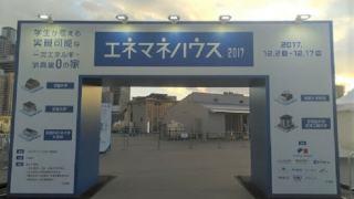 大阪・うめきたで開催「エネマネハウス2017」見に行ってきました!
