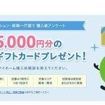 関東・関西に家を購入した方!住宅ローン減税だけでなく、SUUMOアンケートで5000円貰おう!