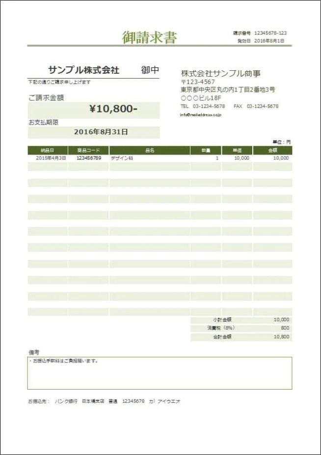 商品コード欄(型番欄)のあるシンプルなExcel請求書テンプレート