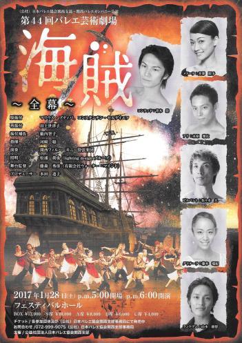 日本バレエ協会 関西支部 海賊 2017