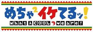 めちゃイケ視聴率最新_アイキャッチ