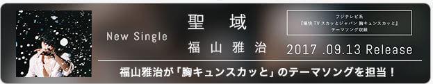 seiiki_fukuyama