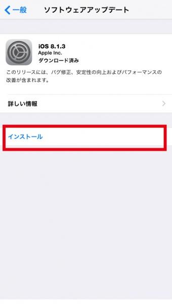 iPhoneUpdate3