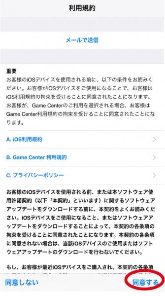 iPhoneUpdate5