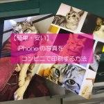 iPhoneの写真をコンビニで印刷、現像する方法【安い・簡単・画像解説あり】