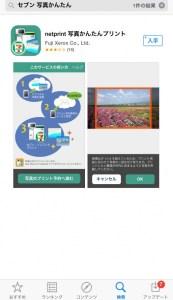 seven_netprint2
