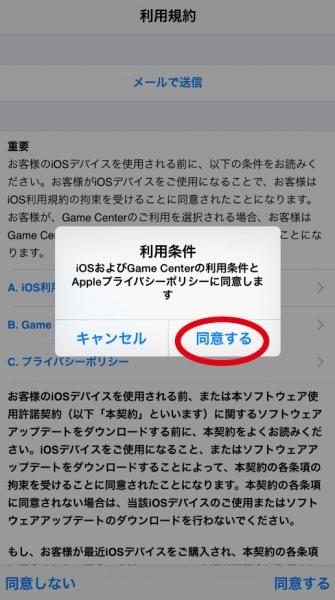iPhoneUpdate6