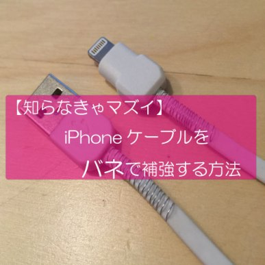 iPhone_bane11