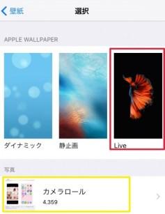 Iphoneで動く壁紙ダイナミック画像を待ち受けにする方法作り方無料