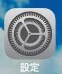 iPhoneの設定アプリ内で検索する裏ワザ!見つからなくても安心【iOS10最新版】
