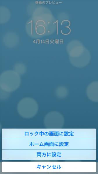 写真 2015,04,14 16 13 21
