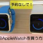【Apple Watchを今日買う方法】ビックカメラやヨドバシカメラの在庫状況確認方法