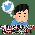 twitterが重い時のサーバー確認方法【なぜ落ちた?見れない・表示されない】