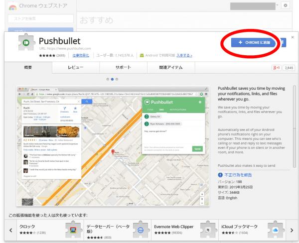 Pushbullet Chrome ウェブストア