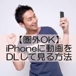 iPhoneで動画を保存する方法!ダウンロードして圏外OKな最強アプリ【iOS10最新版】