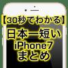 iPhone7の機能、値段、発売日などの日本最短まとめ!【30秒でわかる】