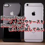 iPhone6Plusのケースや保護フィルムをiPhone7Plusで使えるか試してみた