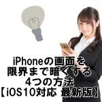 iPhoneの画面をもっと暗くする4つの設定方法【iOS10最新版・裏ワザ】