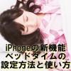 iPhoneのベッドタイムの使い方や設定方法。睡眠分析の仕組みとは?【iOS10新機能】