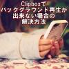 Clipboxでバックグラウンド再生できない、止まる場合の対処方法【iPhone】